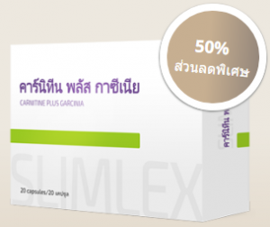 Carnitine Plus Garcinia - ราคา - ราคาเท่าไร - อาหารเสริม