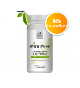 Ultra Pure - ขายที่ไหน - ดีไหม - pantip - ราคา - คือ
