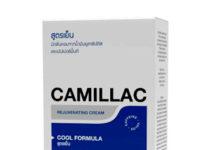 Camillac - ดีไหม - ราคา - ขายที่ไหน - คือ - pantip - รีวิว