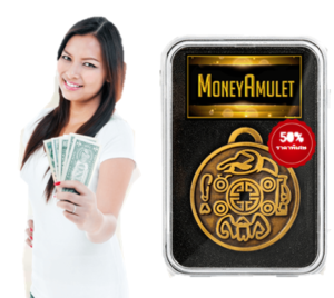 MoneyAmulet - ราคาเท่าไร - อาหารเสริม - ราคา