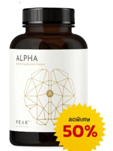 Peak Alpha - ดีไหม - ราคา - ขายที่ไหน - คือ - pantip - รีวิว